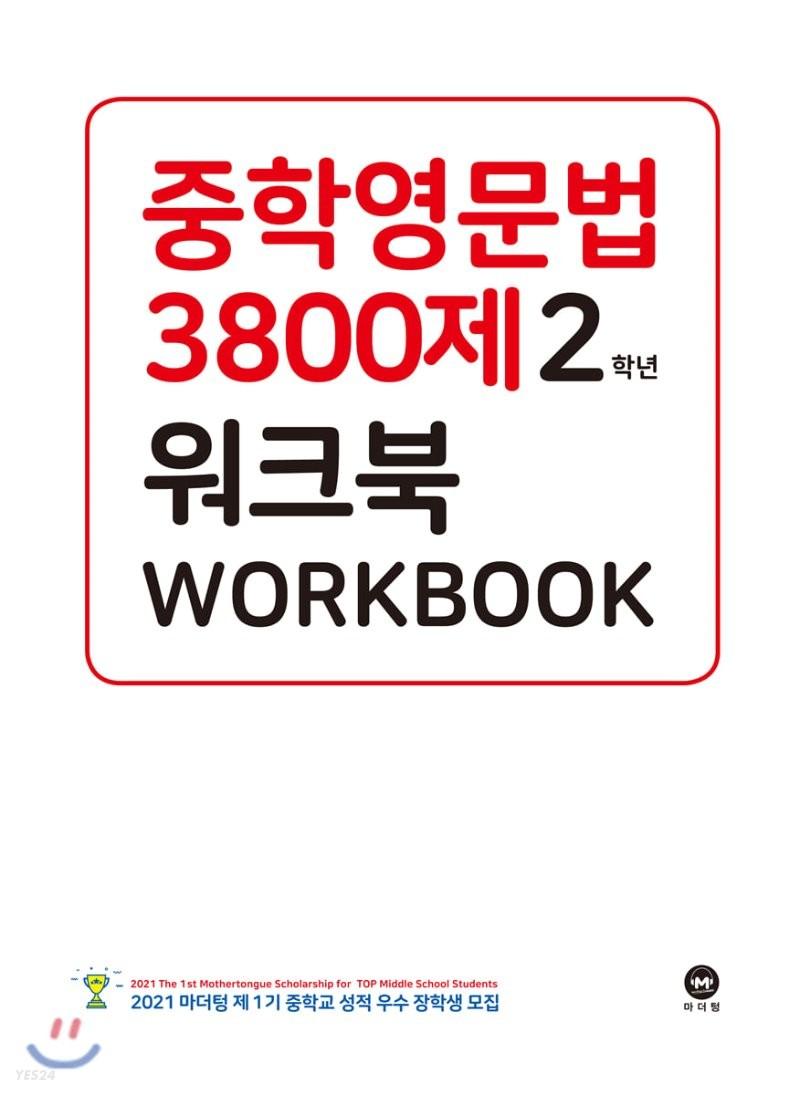 중학영문법 3800제 워크북 2학년