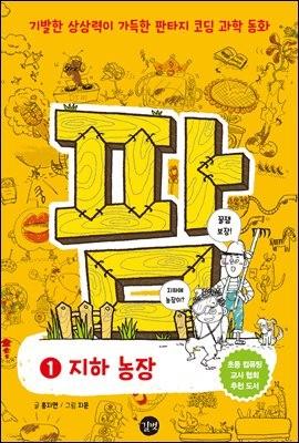 코딩과학동화 팜 1권 - 지하농장 (lite)