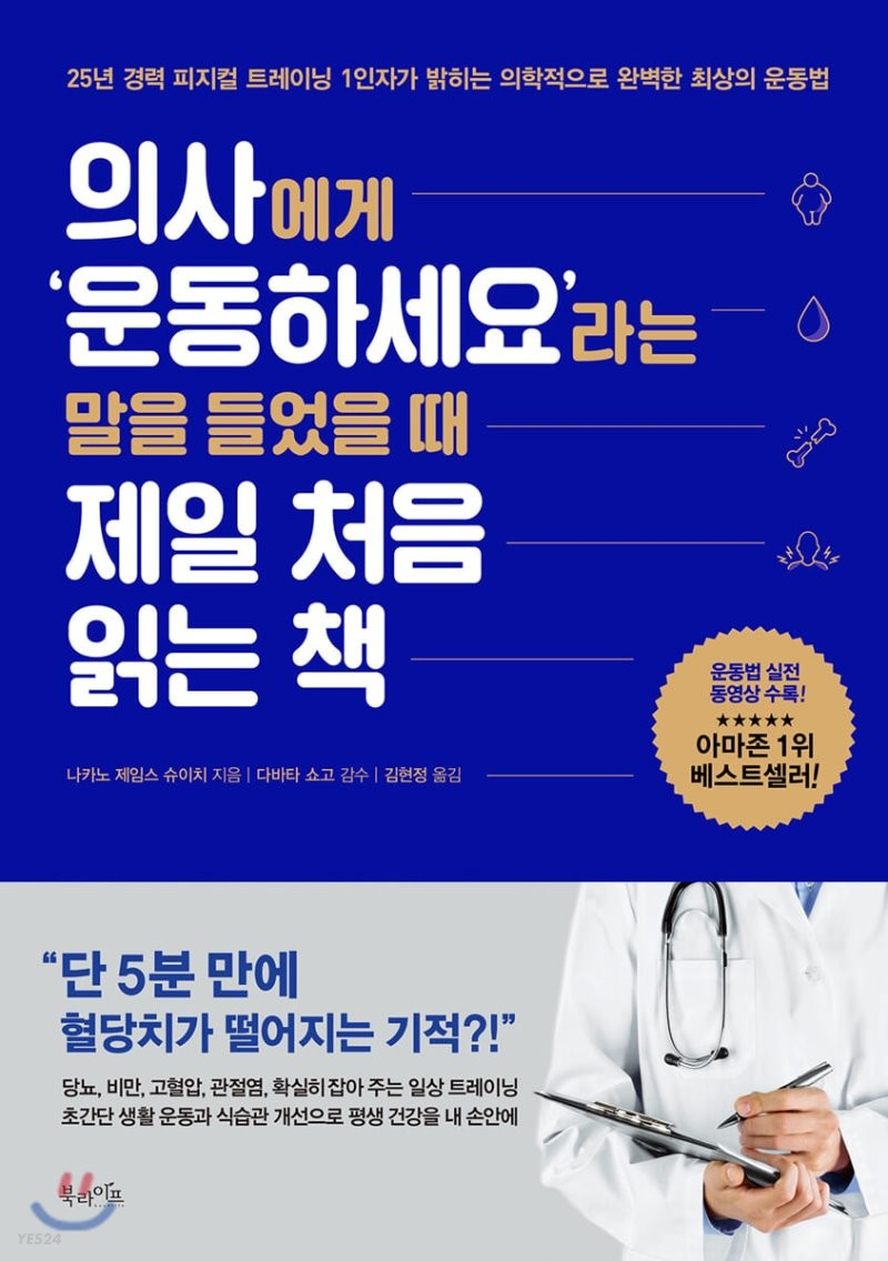 의사에게 '운동하세요'라는 말을 들었을 때 제일 처음 읽는 책