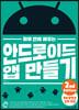 하루 만에 배우는 안드로이드 앱 만들기