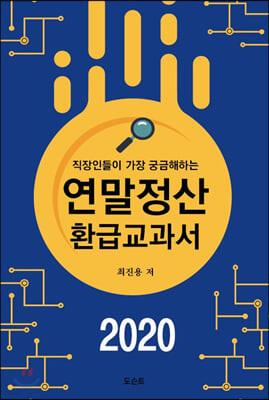 2020 연말정산 환급교과서