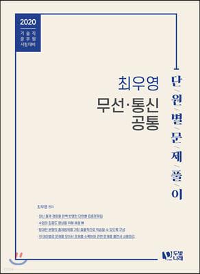 2020 최우영 무선·통신 공통 단원별 문제풀이