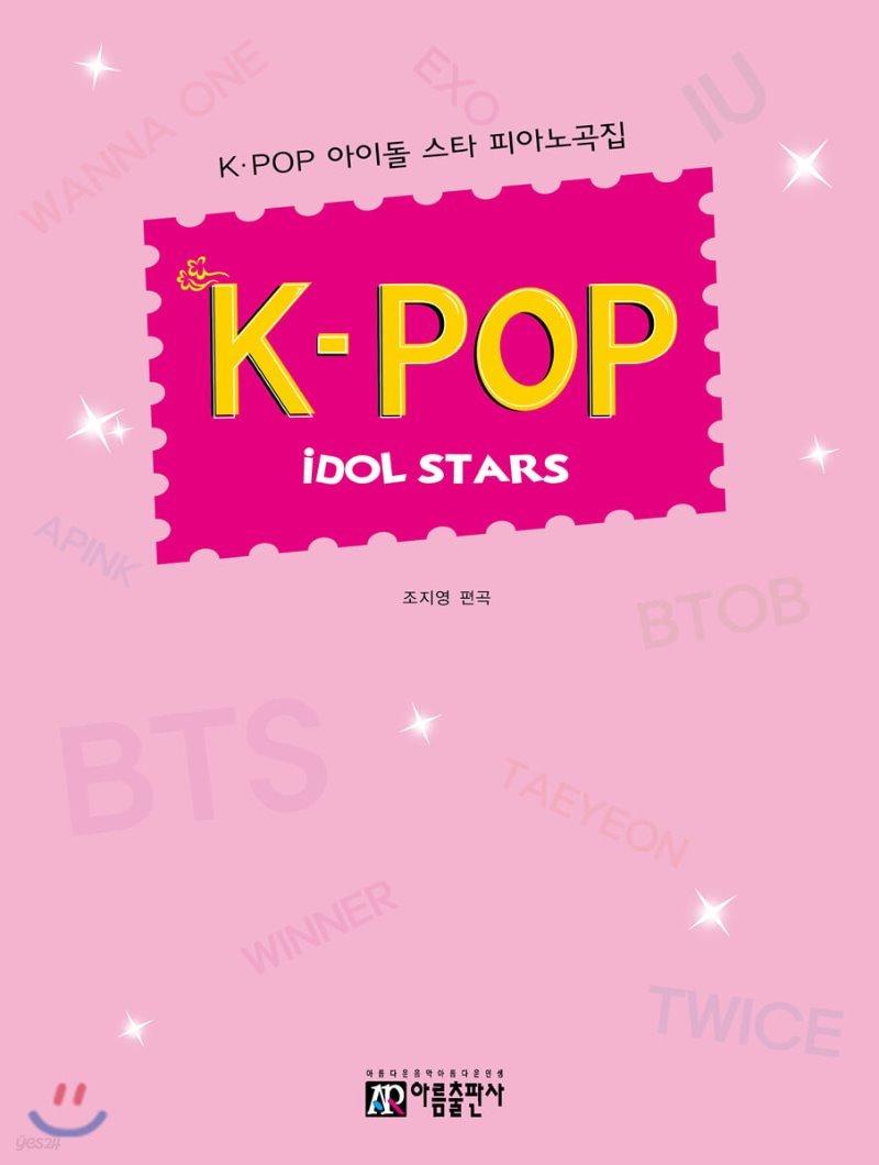 K - POP 아이돌 스타 피아노곡집
