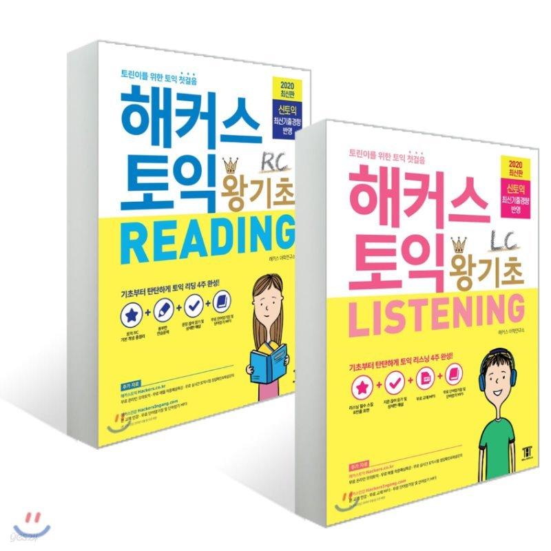 해커스 토익 왕기초 RC READING 리딩 + LC LISTENING 리스닝