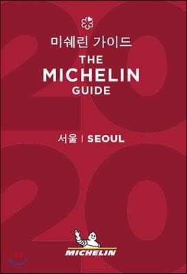 2020 미쉐린 가이드 서울