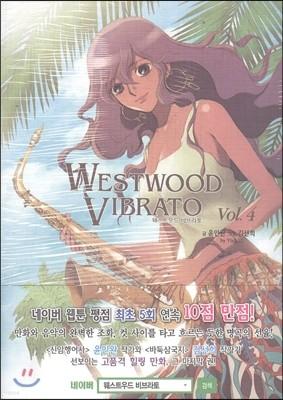 웨스트우드 비브라토 4