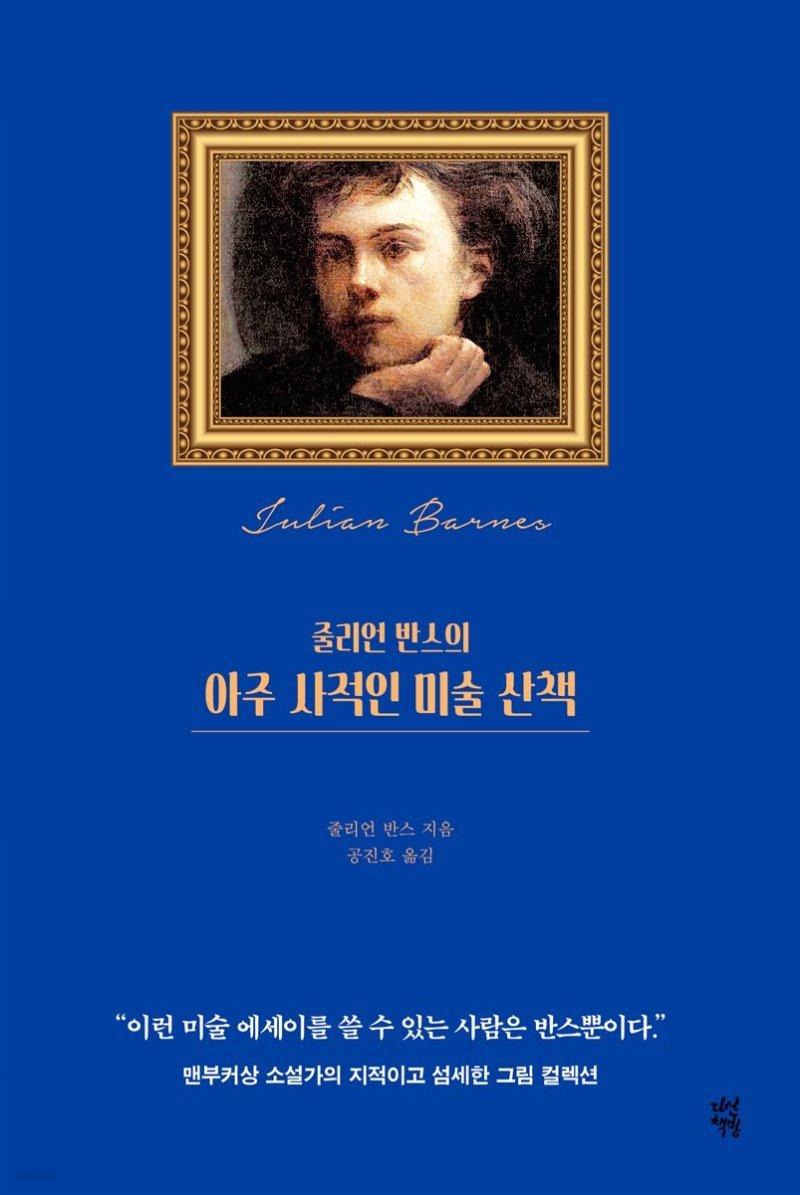 [5천원 페이백][대여] 줄리언 반스의 아주 사적인 미술 산책