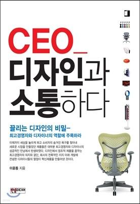 CEO 디자인과 소통하다