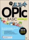 �ʰ�� OPIc BASIC Intermediate ��
