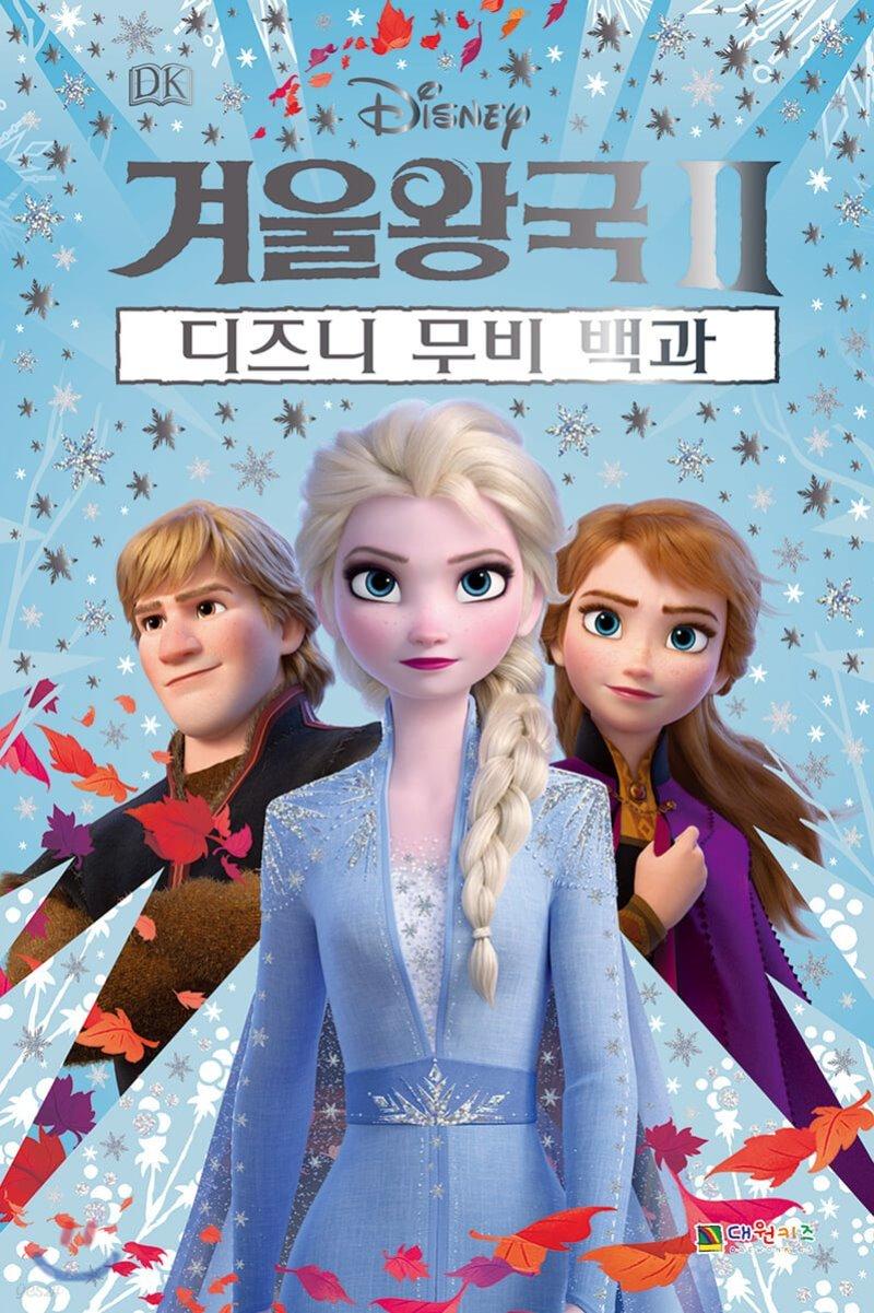 디즈니 겨울왕국 2 DK 디즈니 무비 백과