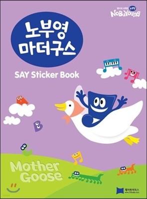 [노부영] 마더구스 세이 스티커북