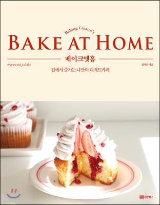 BAKE AT HOME 베이크앳홈