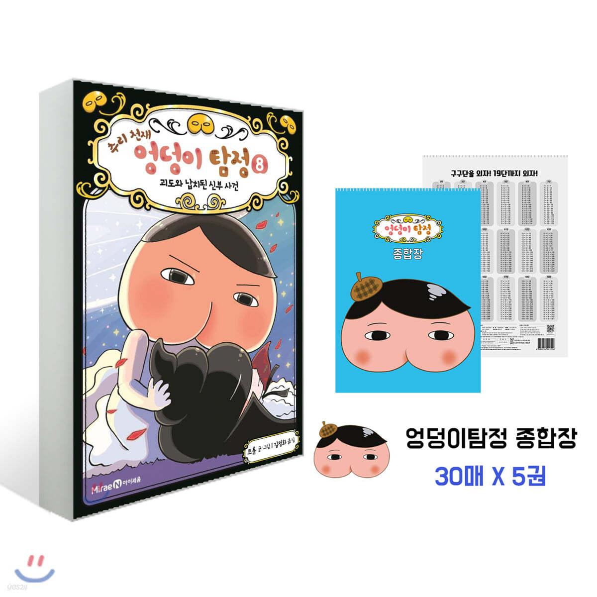 추리천재 엉덩이 탐정 8 + 종합장 세트