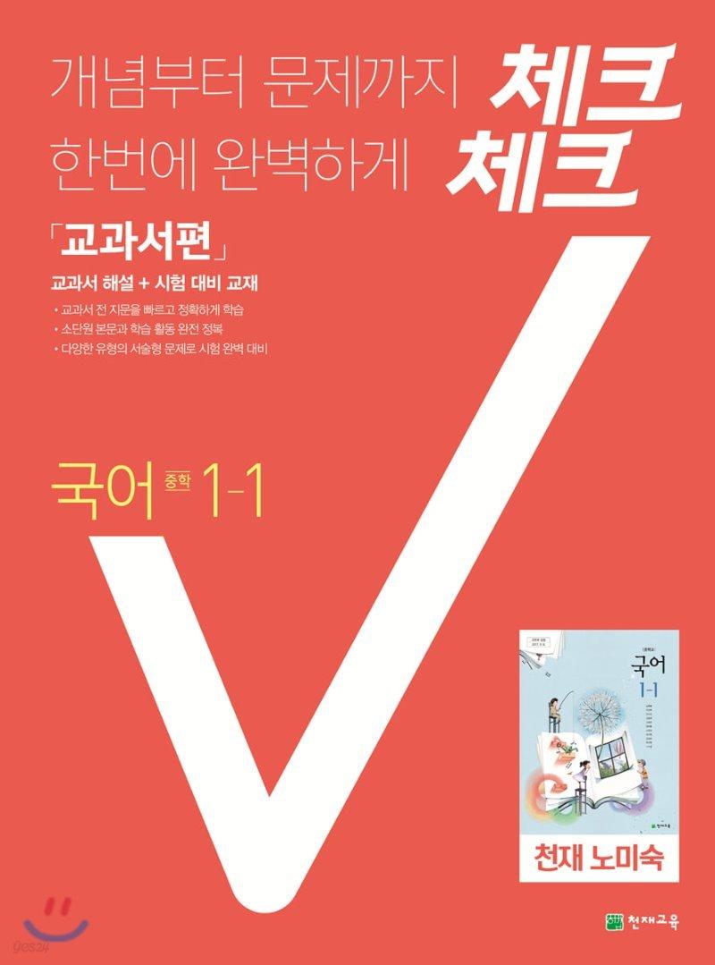 체크체크 국어 교과서편 천재 노미숙 중 1-1 (2021년용)