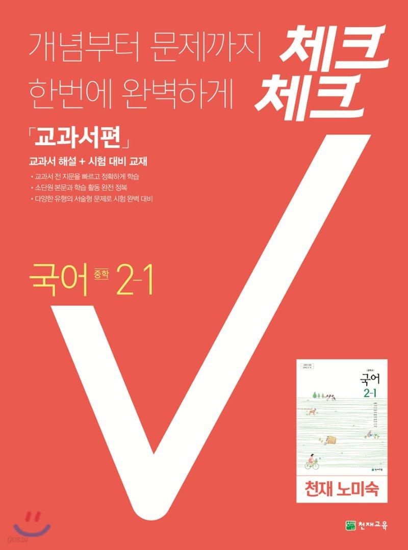 체크체크 국어 교과서편 천재 노미숙 중 2-1 (2021년용)