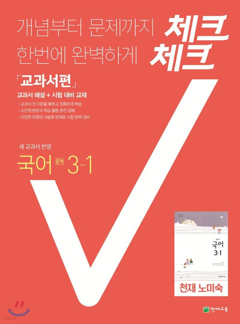 체크체크 국어 교과서편 천재 노미숙 중 3-1 (2021년용)