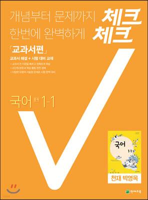 체크체크 국어 교과서편 천재 박영목 중 1-1 (2021년용)