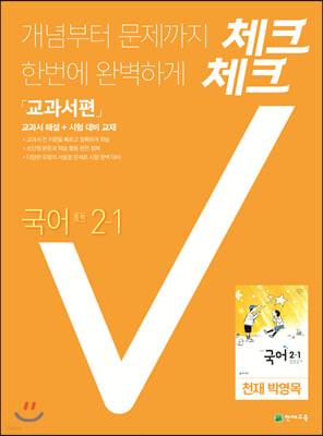 체크체크 국어 교과서편 천재 박영목 중 2-1 (2021년용)