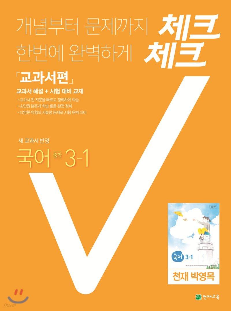 체크체크 국어 교과서편 천재 박영목 중 3-1 (2021년용)