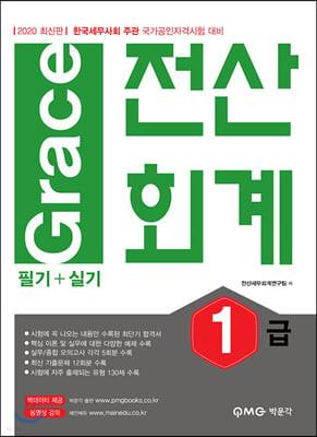 2020 Grace 전산회계 1급 필기+실기