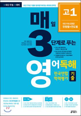 매3영 매일 3단계로 푸는 영어독해 전국연합 학력평가 기출 고1 (2020년)