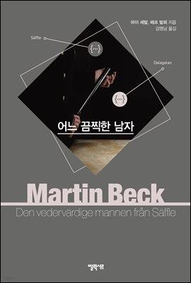 어느 끔찍한 남자 - 마르틴 베크 시리즈 7