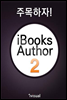 �ָ�����! iBooks Author2
