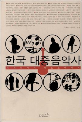 한국 대중음악사