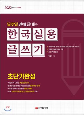 2020 한국실용글쓰기 초단기완성