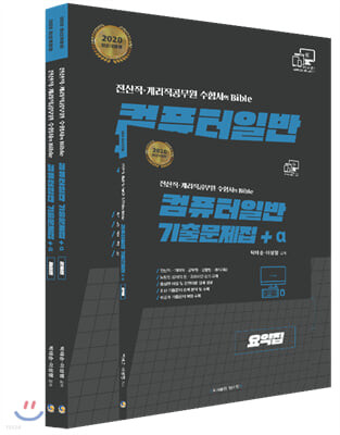 2020 컴퓨터일반 기출문제집+α 세트
