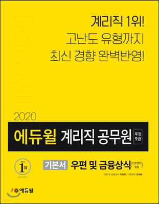 2020 에듀윌 우정9급 계리직 공무원 기본서 우편 및 금융상식 (기초영어 포함)