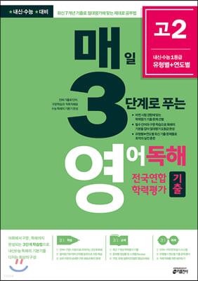 매3영 매일 3단계로 푸는 영어독해 전국연합 학력평가 기출 고2 (2020년)