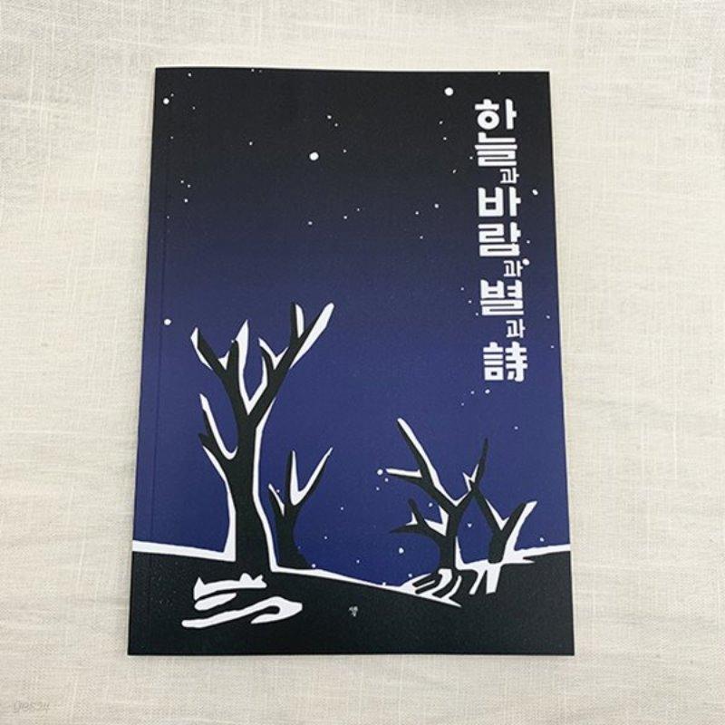 자화상 하늘과바람과별과시 윤동주 디자인 노트