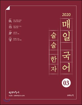 2020 선재국어 매일 국어 술술 한자 시즌 3