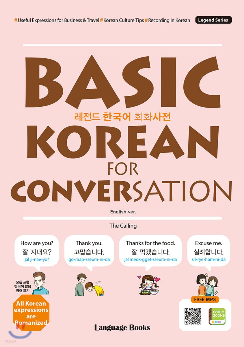 레전드 한국어 회화사전 BASIC KOREAN FOR CONVERSATION