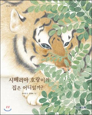 시베리아 호랑이의 집은 어디일까?