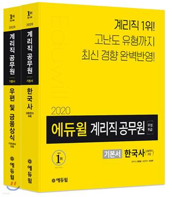 2020 에듀윌 우정9급 계리직 공무원 기본서 세트