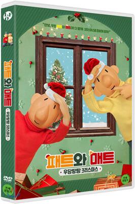 패트와 매트 : 우당탕탕 크리스마스 (1Disc)
