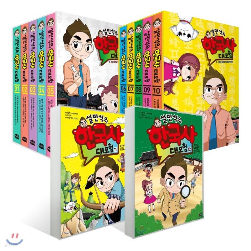 설민석의 한국사 대모험 1~10권 양장 특별판 + 11~12권 세트