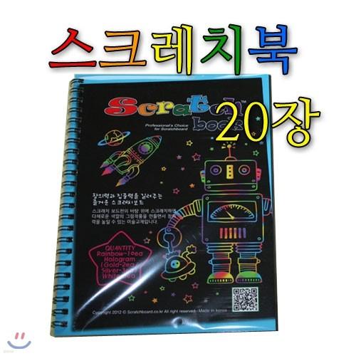스크래치북 20장(남아용) 알록달록 스크레치 페...