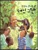 침팬지와 함께 한 제인구달