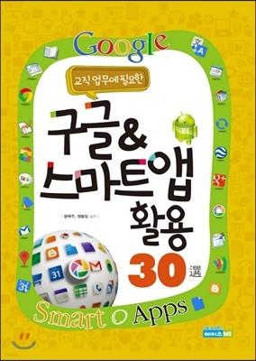 구글 & 스마트 앱 활용 30선