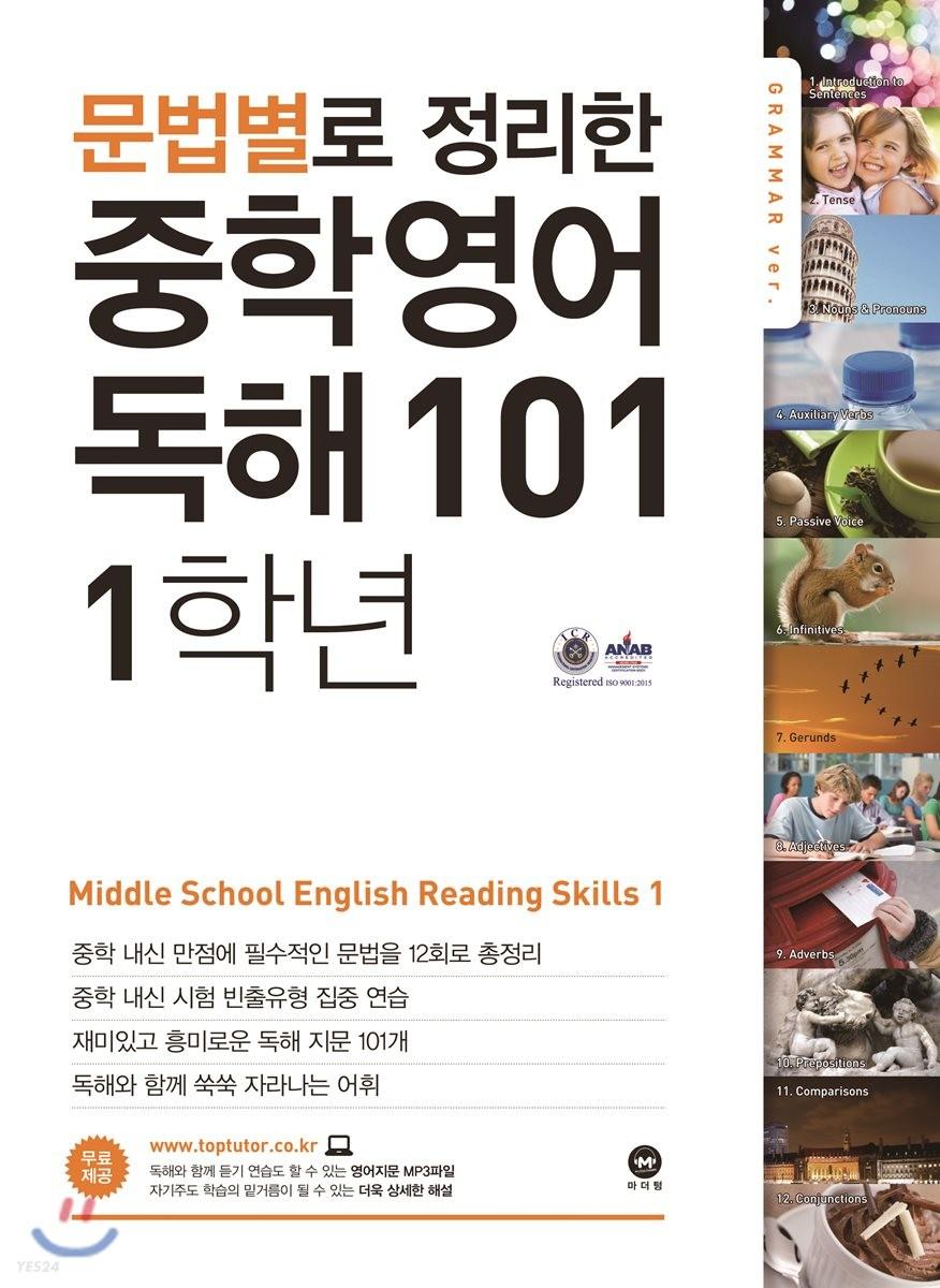 문법별로 정리한 중학 영어 독해 101 1학년