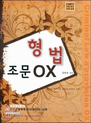 2013 형법조문 OX