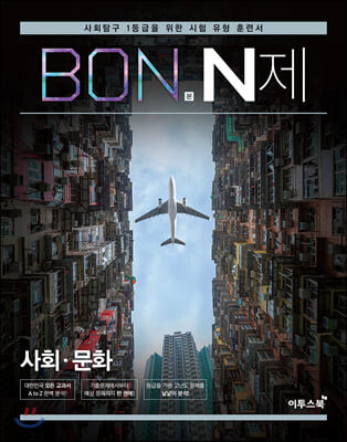BON 본 N제 사회문화 (2021년용)