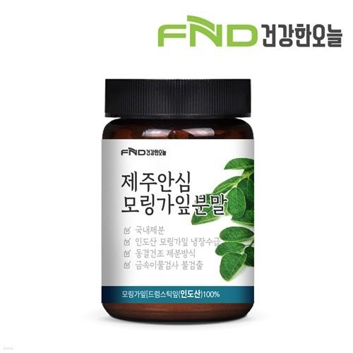 FND건강한오늘 제주안심 모링가잎분말 100g X 1개