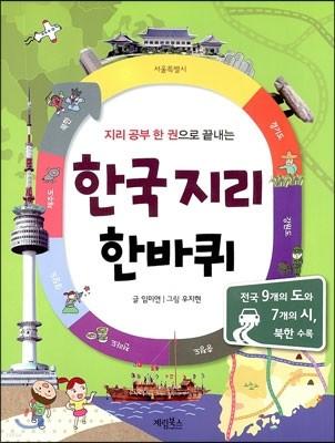 한국 지리 한 바퀴
