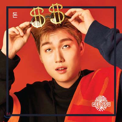 근수 (Geunsu) - 돈