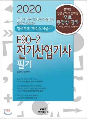 2020 E90-2 전기산업기사 필기
