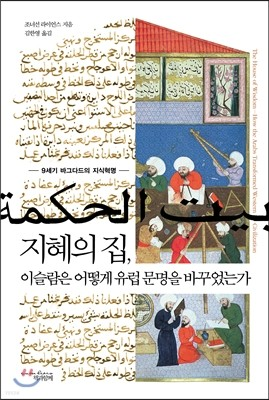 지혜의 집, 이슬람은 어떻게 유럽 문명을 바꾸었는가